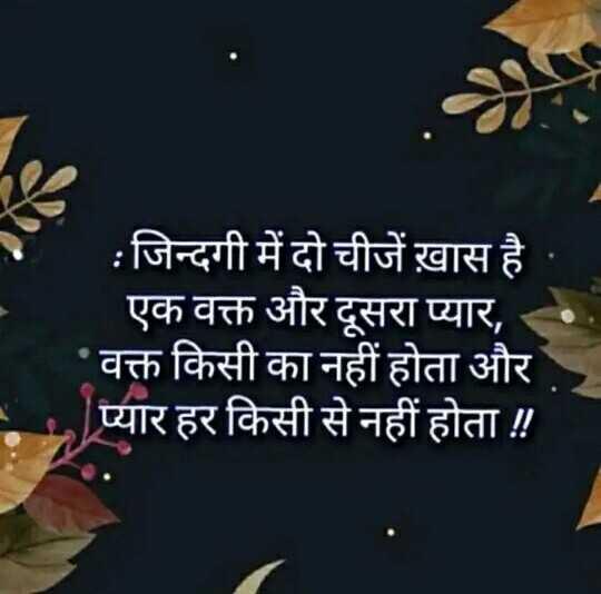 dil de jajbat - ' : जिन्दगी में दो चीजें ख़ास है । एक वक्त और दूसरा प्यार , • वक्त किसी का नहीं होता और प्यार हर किसी से नहीं होता ! - ShareChat