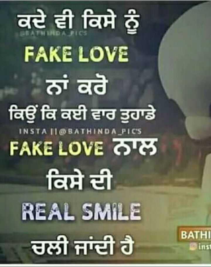 💞dil di gal💞 - ਕਦੇ ਵੀ ਕਿਸੇ ਨੂੰ FAKE LOVE ਨਾਂ ਕਰੋ INSTA IL @ BATHINDA PIC ' S ਕਿਉਂ ਕਿ ਕਈ ਵਾਰ ਤੁਹਾਡੇ FAKE LovE ਨਾਲ ਕਿਸੇ ਦੀ REAL SMILE ਚਲੀ ਜਾਂਦੀ ਹੈ BATHI inst - ShareChat