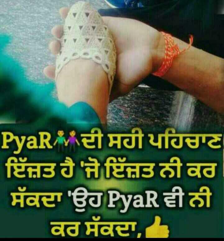 💖💖dil di reej😍😍 - PyaRਦੀ ਸਹੀ ਪਹਿਚਾਣ ਇੱਜ਼ਤ ਹੈ ਜੋ ਇੱਜ਼ਤ ਨੀ ਕਰ ਸੱਕਦਾ ਉਹ PyaR ਵੀ ਨੀ ਕਰ ਸੱਕਦਾ , - ShareChat
