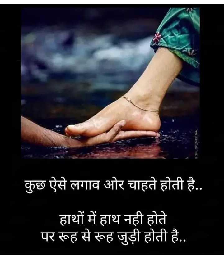 dil_ki_bateey - SON OF MEENA कुछ ऐसे लगाव ओर चाहते होती है . . हाथों में हाथ नही होते पर रूह से रूह जुड़ी होती है . . - ShareChat