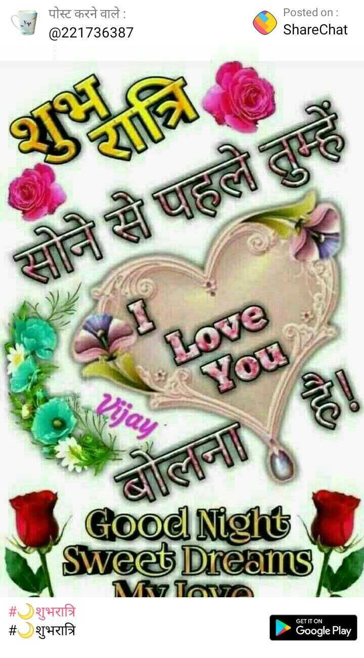 dil se - पोस्ट करने वाले : @ 221736387 Posted on : ShareChat सोने से पहले तुम्हें Love OT Good Night Sweet Dreams MyTava # शुभरात्रि _ _ # शुभरात्रि GET IT ON Google Play - ShareChat