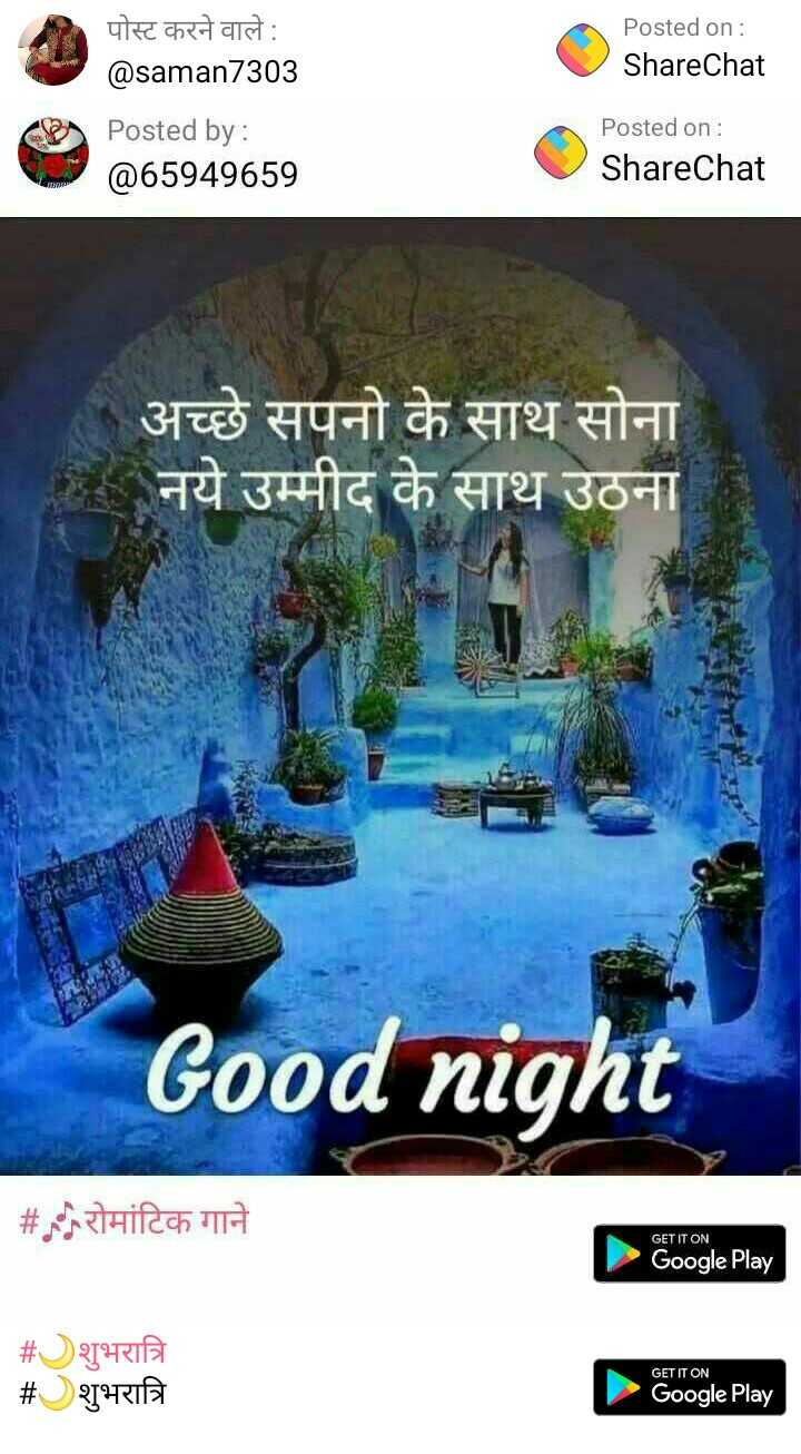 dil se - पोस्ट करने वाले : @ saman7303 Posted on : ShareChat Posted by : @ 65949659 Posted on : ShareChat * अच्छे सपनो के साथ सोना नये उम्मीद के साथ उठना Good night # रोमांटिक गाने GET IT ON Google Play CTION # शुभरात्रि # शुभरात्रि GET IT ON Google Play - ShareChat