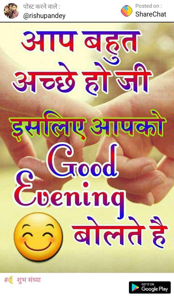 dil se - पोस्ट करने वाले : @ rishupandey Posted on : ShareChat आप बहुत अच्छे हो जी इसलिए आपको Good Evening C ) बोलते है । | # : शुभ संध्या GET IT ON Google Play - ShareChat