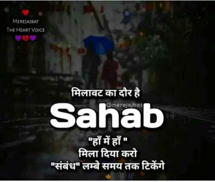 #dil se - MEREJABAT THE HEART VOICE मिलावट का दौर है । Omerelojbot Sahab हाँ में हाँ मिला दिया करो संबंध लम्बे समय तक टिकेंगे - ShareChat