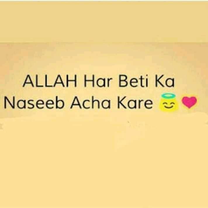 dil se dua - ALLAH Har Beti Ka Naseeb Acha Kare - ShareChat