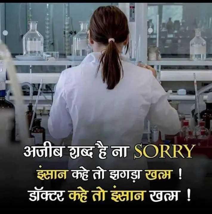 dil se sorry - अजीब शब्द है ना SORRY इंसान कहे तो झगड़ा खत्म ! डॉक्टर कहे तो इंसान खत्म ! - ShareChat