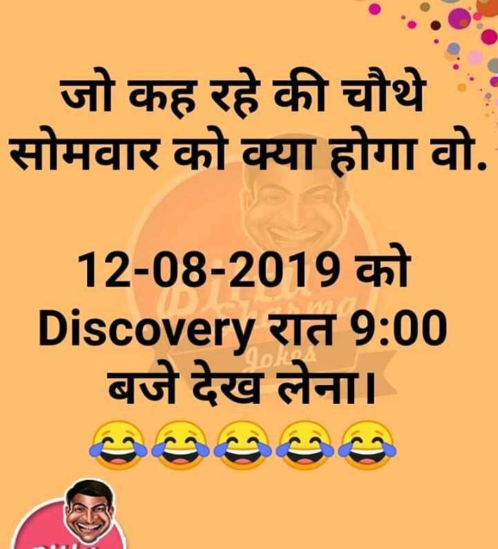 🌳discovery🌳 - जो कह रहे की चौथे सोमवार को क्या होगा वो . 12 - 08 - 2019 को Discovery रात 9 : 00 बजे देख लेना । - ShareChat