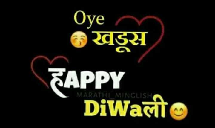 #diwali# - Oye खडूस EAPPY Diwaली MARATHI MINGLISH - ShareChat