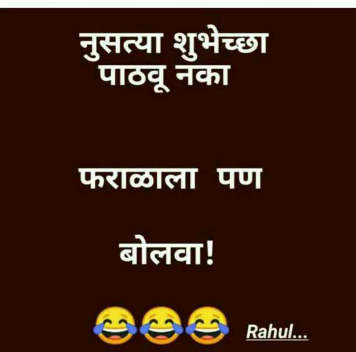diwali - नुसत्या शुभेच्छा पाठवू नका फराळाला पण बोलवा ! SOS Rahul . . Rahul . . . - ShareChat