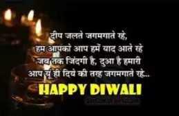 #diwali# - दीप जलते जगमगाते रहे , हम आपको आप हमें याद आते रहे जब तक जिंदगी है , दुआ है हमारी आप यूं ही दिये की तरह जगमगाते रहे . . . HAPPY DIWALI - ShareChat