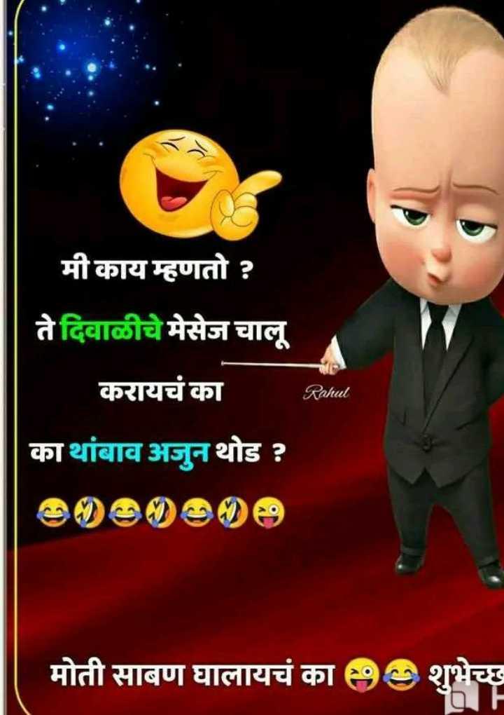 diwali - मी काय म्हणतो ? ते दिवाळीचे मेसेज चालू करायचं का Rahut का थांबाव अजुन थोड ? मोती साबण घालायचं का 80 शुभेच्छ F - ShareChat