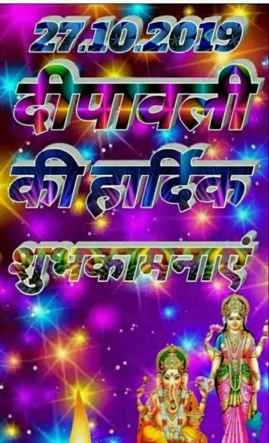 diwali - 27 . 162079 की हार्दिक - ShareChat