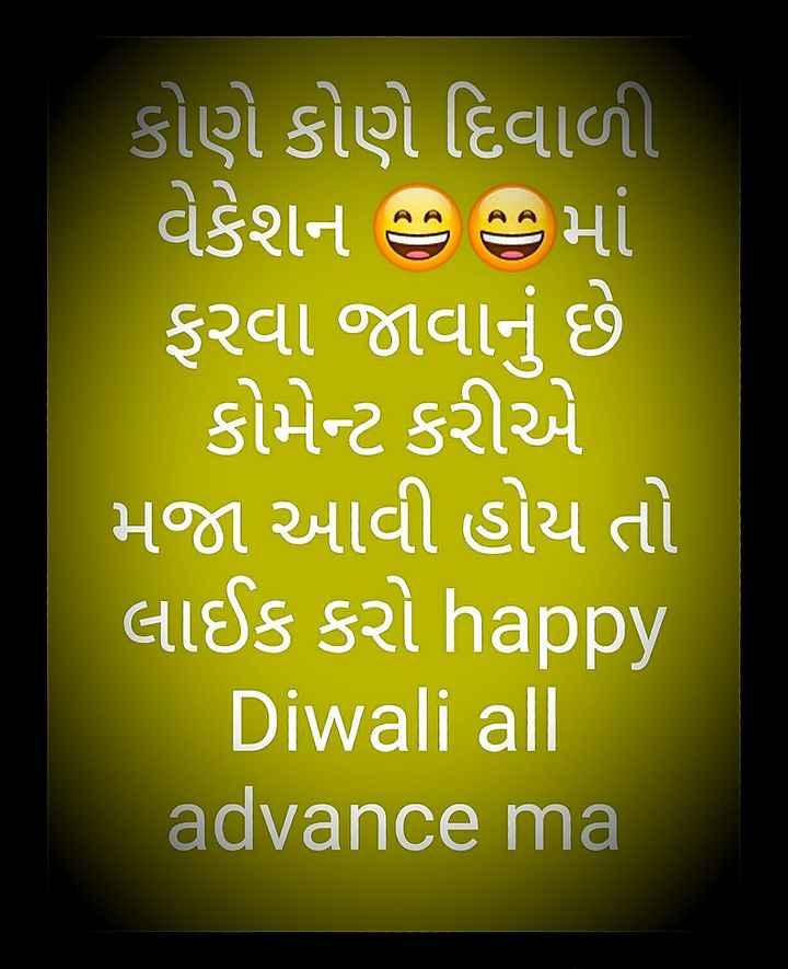 diwali - કોણે કોણે દિવાળી વેકેશન ૭ ૭ માં ફરવા જાવાનું છે કોમેન્ટ કરીએ મજા આવી હોય તો લાઈક કરો happy Diwali all advance ma - ShareChat