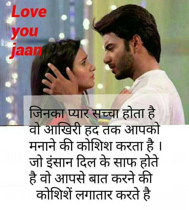 do lafj mere pyar ke ❤ - Love you jaan जिनका प्यार सच्चा होता है । वो आखिरी हद तक आपको मनाने की कोशिश करता है । जो इंसान दिल के साफ होते है वो आपसे बात करने की कोशिशें लगातार करते है । - ShareChat