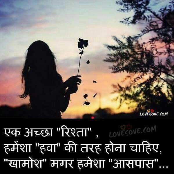 👬dosti👬 - LOVESOVE . COM एक अच्छा रिश्ता , LOVELOVE . COM हमेंशा हवा की तरह होना चाहिए , खामोश मगर हमेशा आसपास . . . - ShareChat