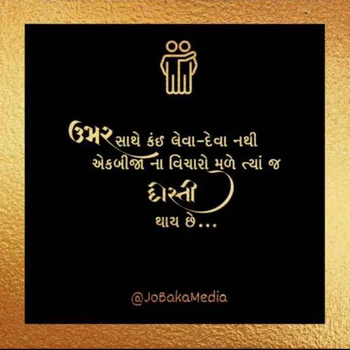 💓dosti💓 - ' ઉમર સાથે કંઈ લેવા - દેવા નથી ' એકબીજા ના વિચારો મળે ત્યાં જ દરતા થાય છે . . . @ JoBakamedia - ShareChat
