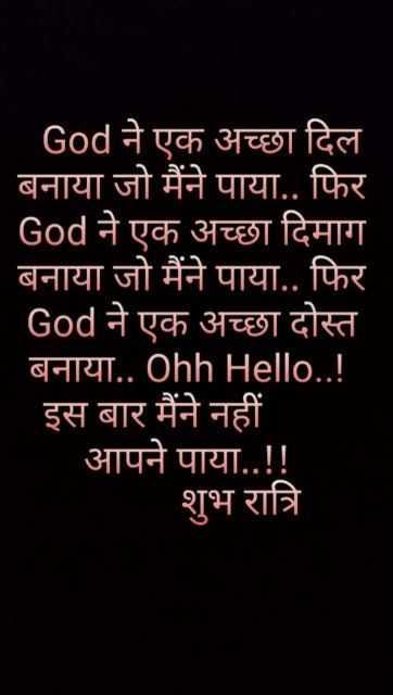 #dosti# - ' God ने एक अच्छा दिल बनाया जो मैंने पाया . . फिर God ने एक अच्छा दिमाग बनाया जो मैंने पाया . . फिर God ने एक अच्छा दोस्त बनाया . . Ohh Hello . . ! इस बार मैंने नहीं आपने पाया . . ! ! शुभ रात्रि - ShareChat