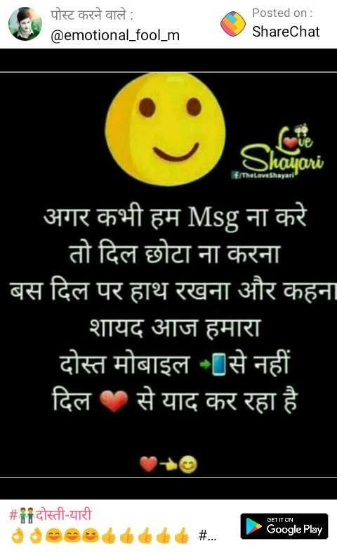 👬dosti👬 - पोस्ट करने वाले : @ emotional _ fool _ m Posted on : ShareChat Shayari / TheLove Shayari अगर कभी हम Msg ना करे तो दिल छोटा ना करना । बस दिल पर हाथ रखना और कहना शायद आज हमारा दोस्त मोबाइल से नहीं दिल से याद कर रहा है । # दोस्ती - यारी 300Daddkad # . . . Derogepan ) - ShareChat