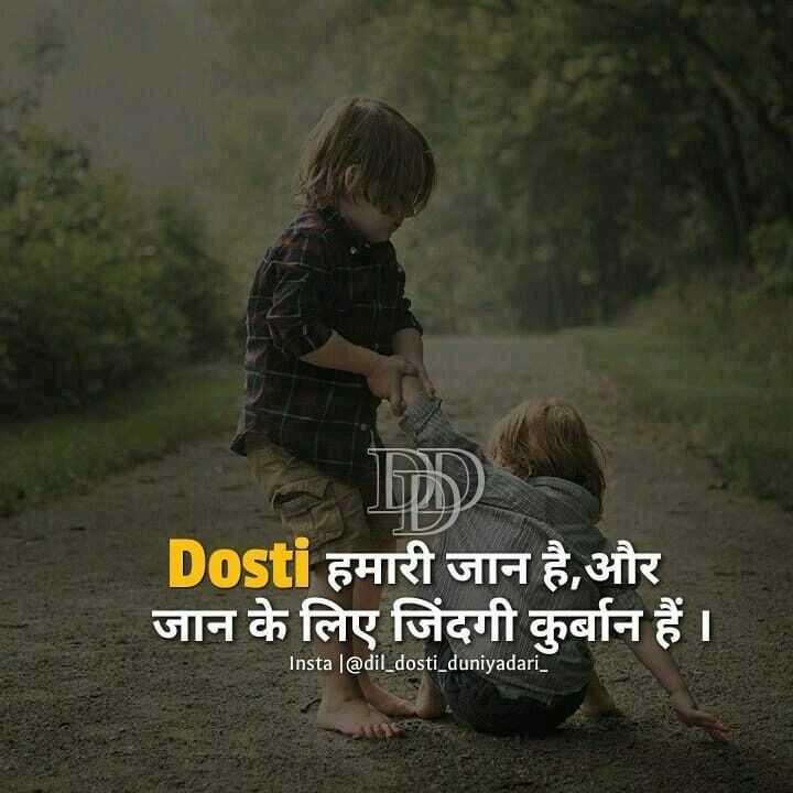 💓dosti💓 - Dosti हमारी जान है , और जान के लिए जिंदगी कुर्बान हैं । Insta @ dil _ dosti _ duniyadari _ - ShareChat