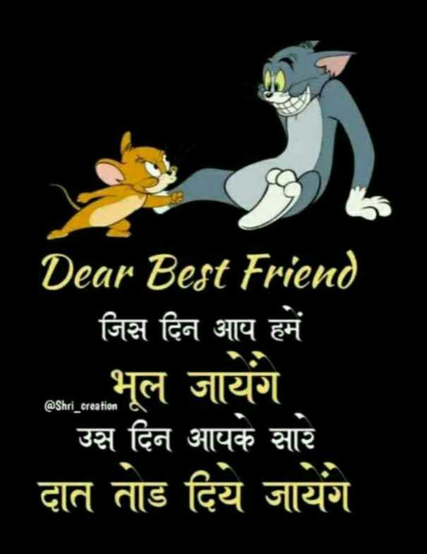 dosti dost ki - Dear Best Friend जिस दिन आय हमें भूल जायंग । उस दिन आपके आरे दात तोड दिये जायेंगे @ Shri _ creation - ShareChat