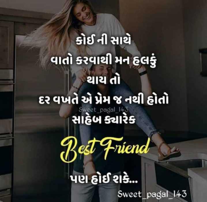 dosti & love - કોઈ ની સાથે વાતો કરવાથી મન હલકું થાય તો દર વખતે એપ્રેમ જ નથી હોતો સાહેબ ક્યારેક Best Friends Sweet _ pagal _ 143 પણ હોઈ શકે . . Sweet _ pagal _ 143 - ShareChat
