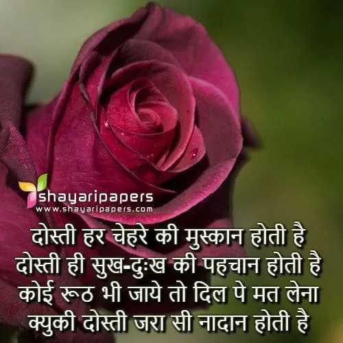 dosti yaari - shayaripapers www . shayaripapers . com दोस्ती हर चेहरे की मुस्कान होती है । दोस्ती ही सुख - दुःख की पहचान होती है । कोई रूठ भी जाये तो दिल पे मत लेना क्युकी दोस्ती जरा सी नादान होती है । - ShareChat
