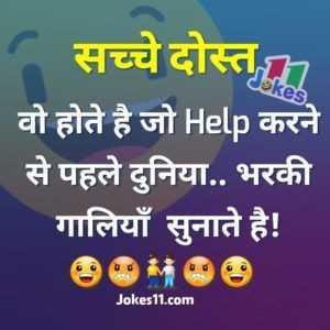 dosti yaari - | सच्चे दोस्त वो होते है जो Help करने से पहले दुनिया . . भरकी गालियाँ सुनाते है ! Jokes 11 . com - ShareChat