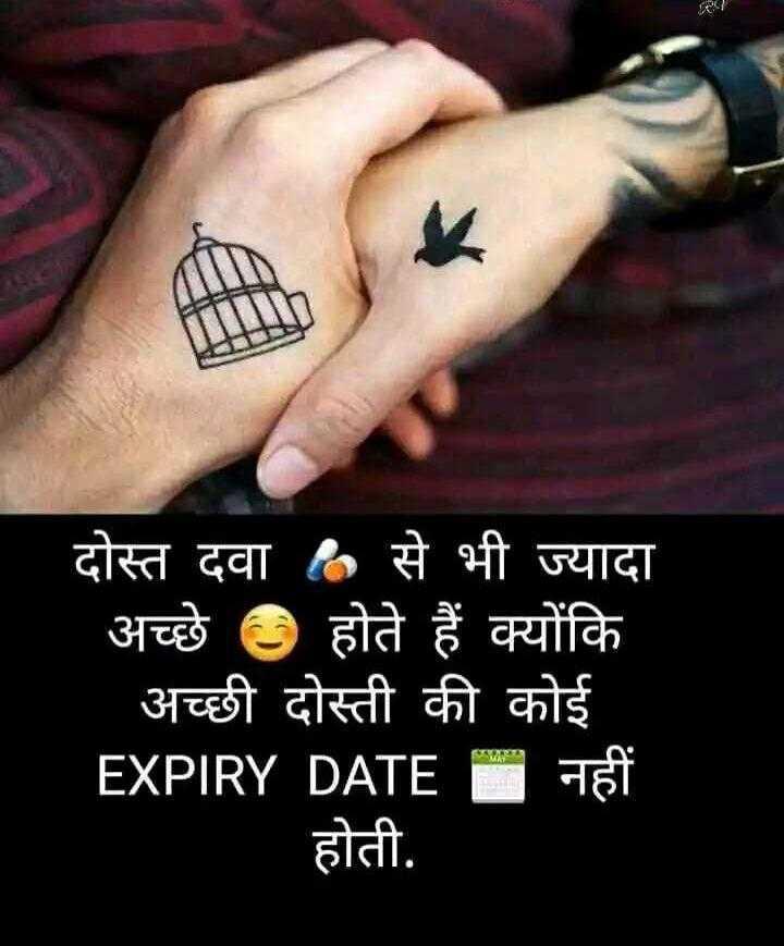 dosti yari - दोस्त दवा से भी ज्यादा अच्छे 6 होते हैं क्योंकि अच्छी दोस्ती की कोई EXPIRY DATE नहीं होती . - ShareChat