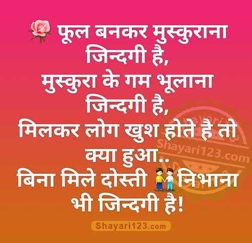 dost mahobat - फूल बनकर मुस्कुराना जिन्दगी है , मुस्कुरा के गम भूलाना जिन्दगी है , मिलकर लोग खुश होते है तो क्या हुआ . . बिना मिले दोस्ती निभाना भी जिन्दगी है ! ( 123 . com Shayari123 . com - ShareChat