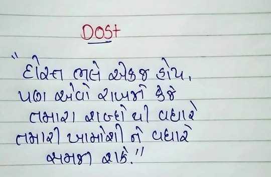 dost mahobat - ShareChat