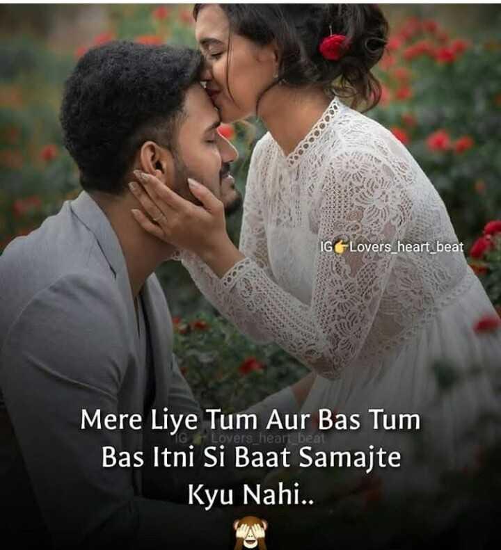 dost mahobat - IGLovers _ heart beat Lovers heartbeat Mere Liye Tum Aur Bas Tum Bas Itni Si Baat Samajte Kyu Nahi . . - ShareChat