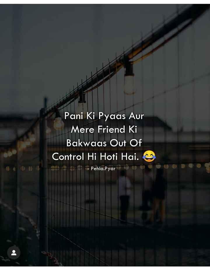 👥doston👬 ka dost👲 - Pani Ki Pyaas Aur Mere Friend ki Bakwaas Out Of Control Hi Hoti Hai . duheth - Pehla . Pyar - ShareChat