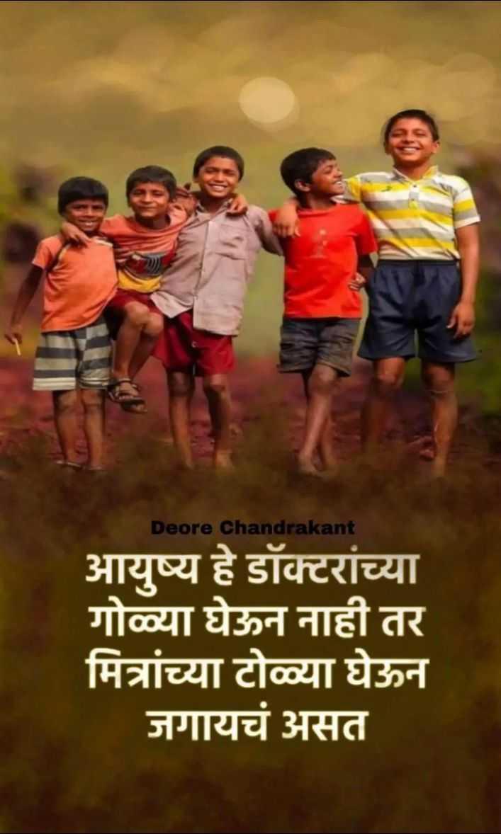 dost yaari - Deore Chandrakant आयुष्य हे डॉक्टरांच्या गोळ्या घेऊन नाही तर मित्रांच्या टोळ्या घेऊन जगायचं असत - ShareChat