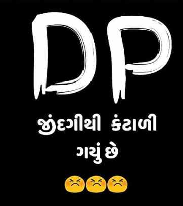 dp photo - DP જીંદગીથી કંટાળી ગયું છે - ShareChat