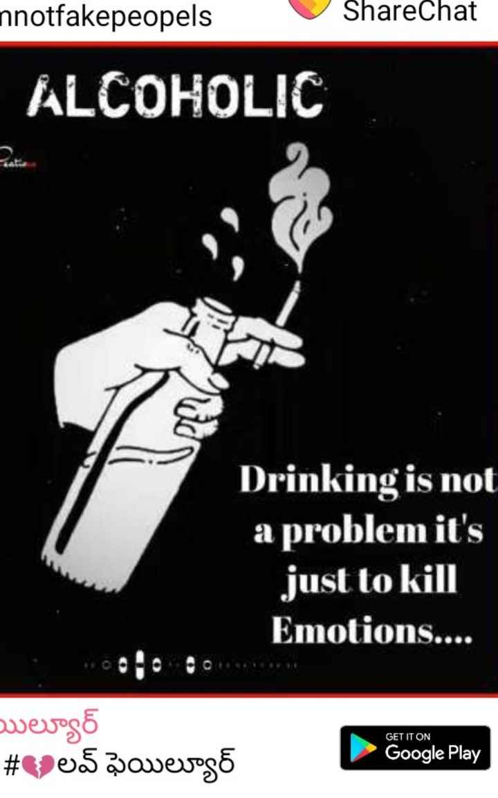 drinking alcohol - nnotfakepeopels ShareChat ALCOHOLIC Drinking is not a problem it ' s just to kill Emotions . . . GET IT ON యిల్యూర్ # 490 . 5 Zavevog Google Play Google Play ea - ShareChat
