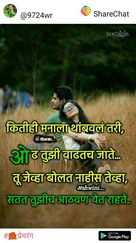 dr shilpa modi gulbarga - @ 9724wr ShareChat nostalgia ( ashwini . . . - कितीही मनाला थांबवलं तरी , ओठ तुझी वाढतच जाते . . . तू जेव्हा बोलत नाहीस तेव्हा , सतत तुझीच आठवण येत राहते . अshwini . . . . GETITON # प्रेमरंग Google Play - ShareChat