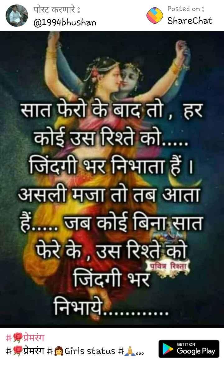 dr shilpa modi gulbarga - पोस्ट करणारे । @ 1994bhushan Posted on : ShareChat सात फेरो के बाद तो , हर कोई उस रिश्ते को . . . . . जिंदगी भर निभाता हैं । असली मजा तो तब आता हैं . . . . . जब कोई बिना सात फेरे के , उस रिश्ते को जिंदगी भर निभाये . . पवित्र रिश्ता | # | # प्रेमरंग प्रेमरंग # GET IT ON Girls status # _ _ ००० Google Play - ShareChat