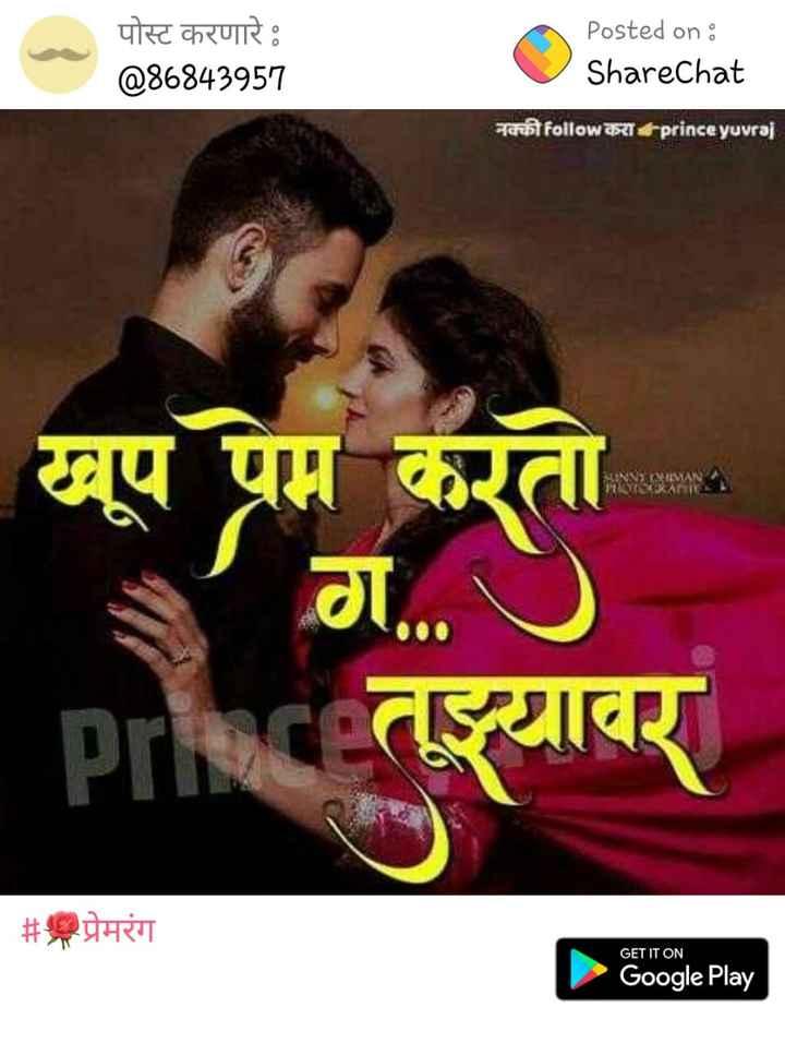 dr shilpa modi gulbarga - पोस्ट करणारे १ @ 86843957 Posted on : ShareChat Trust follow a prince yuvraj | UN NUMAN 1 । । । । खूप प्रेम करतो । ग . . . ) | P५ तुझ्यावर # प्रेमरंग GET IT ON Google Play - ShareChat