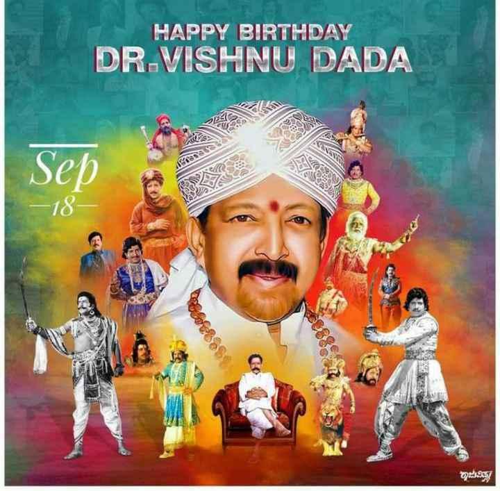 dr vishnuvardhan - HAPPY BIRTHDAY DR . VISHNU DADA SSS - ShareChat