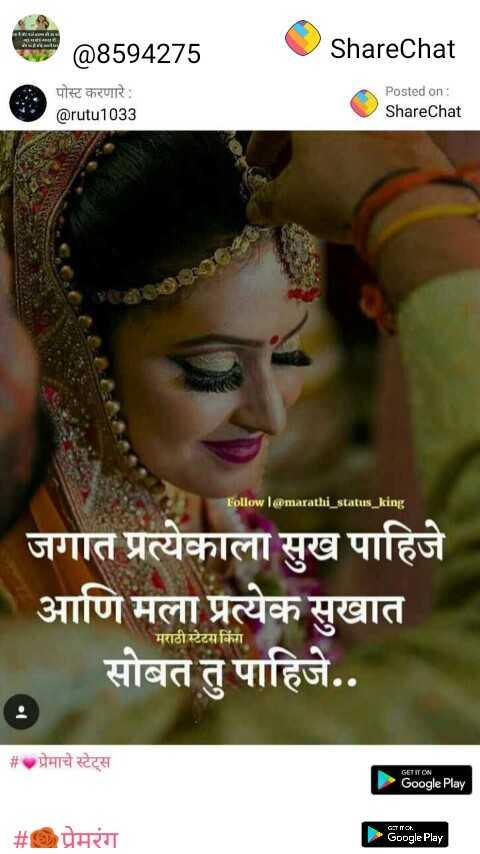 dt Shilpa. modi - ShareChat @ 8594275 पोस्ट करणारे : @ rutu1033 Posted on : ShareChat Follow @ marathi _ status _ king जगात प्रत्येकाला सुख पाहिजे आणि मला प्रत्येक सुखात सोबत तु पाहिजे . . मराठी स्टेटस किंग # प्रेमाचे स्टेट्स GETRON Google Play - போர் # प्रेमरंग Google Play - ShareChat