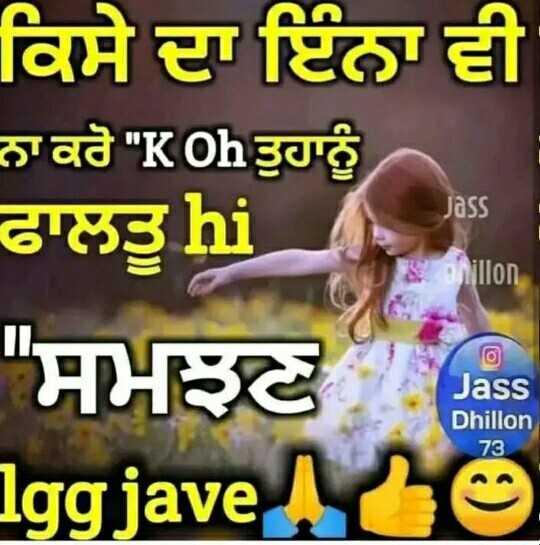 dukhi - Jass ਕਿਸੇ ਦਾ ਇੰਨਾ ਵੀ ਨਾ ਕਰੋ KOhਤੁਹਾਨੂੰ , ਫਾਲਤੂ hi ਸਮਝਣ Jass lgg jave 9 onillon Jass Dhillon 73 - ShareChat