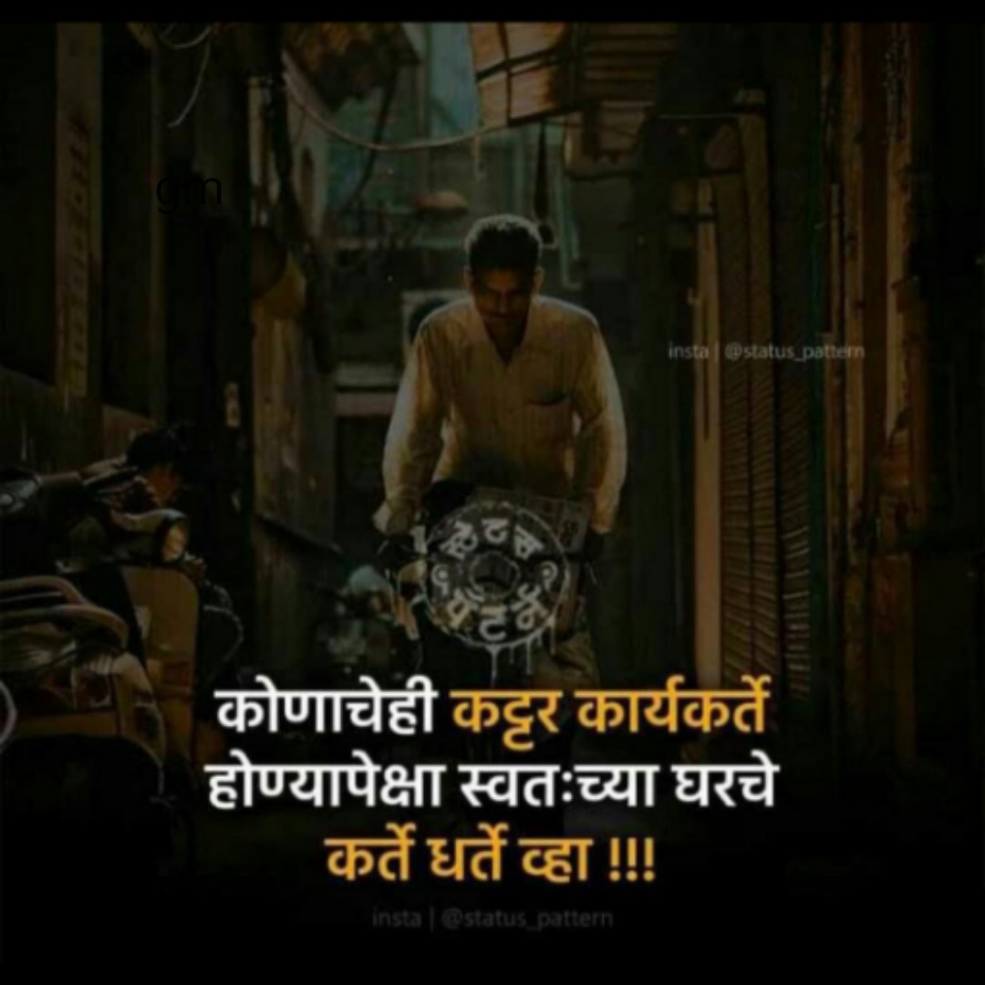 pooja 💕💕 - insta @ status patter कोणाचेही कट्टर कार्यकर्ते होण्यापेक्षा स्वतःच्या घरचे कर्तेधर्ते व्हा ! ! ! - ShareChat