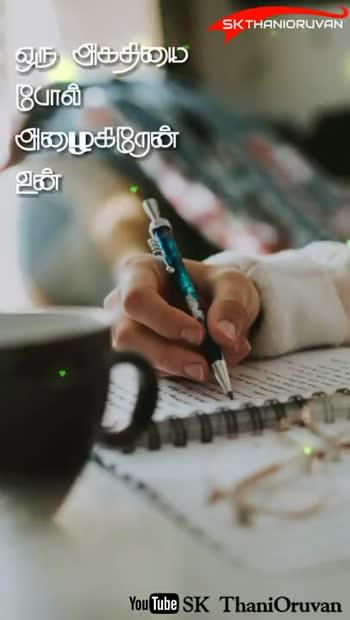 kadal kavithai - ShareChat
