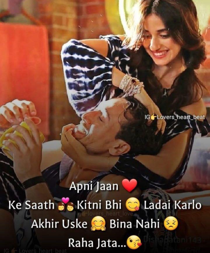 😍 awww... 🥰😘❤️ - IGLovers _ heart _ beat Apni Jaan Ke Saath Kitni Bhi Ladai Karlo Akhir Uske Bina Nahi es Raha Jata . . . lovers heart love IG - Lovers , heart beat - ShareChat