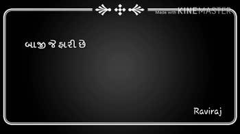 👯 દોસ્તી કોટ્સ - Made with KINEMASTER લાગી રે લાગી રે Raviraj Made with KINEMASTER ' તારી ધૂન લાગી , Raviraj - ShareChat