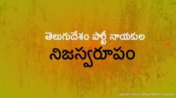 📰  A.P న్యూస్ - అభివృధిదా Source : Various Telugu NEWS Channes Source : Various Telugu NEWS Channels - ShareChat