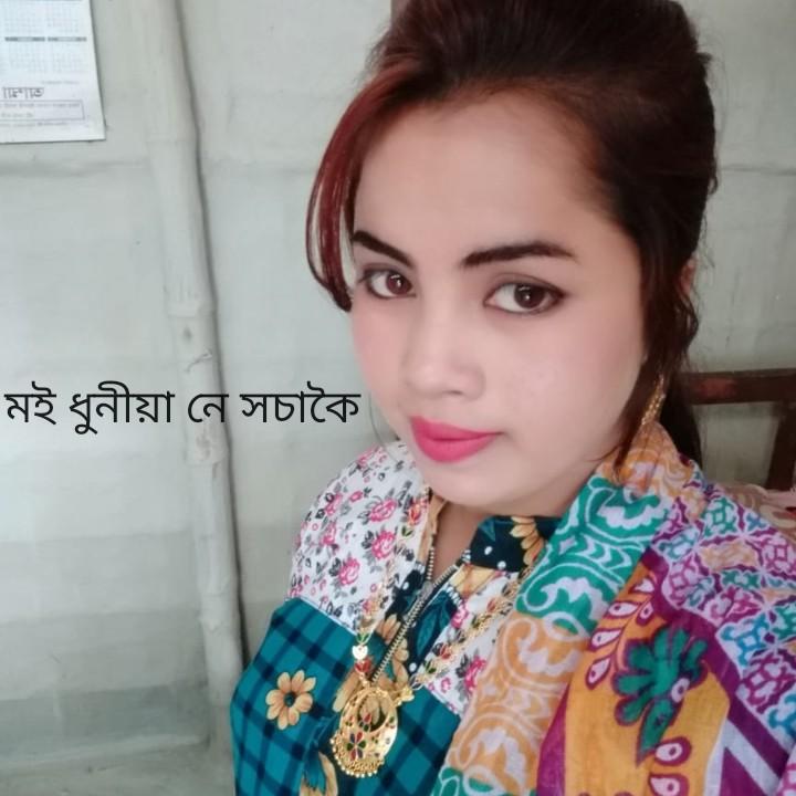 💄 মেক আপ - মই ধুনীয়া নে সচাকৈ - ShareChat
