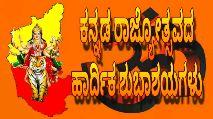 ಕನ್ನಡ ರಾಜ್ಯೋತ್ಸವ - | | | | | ' SUBSCRIBE TO rasTube / KAUSHIKVENKATESH278 FOLLOW US ON G + BD - ShareChat