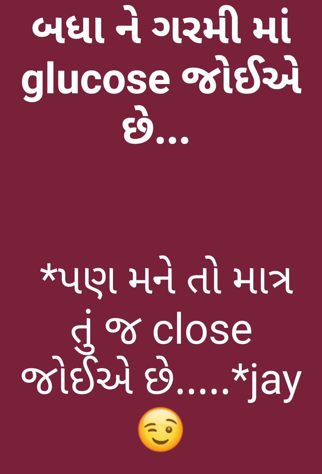 💘 પ્રેમ 💘 - બધા ને ગરમી માં glucose giszt છે . • * પણ મને તો માત્ર તું જ close જોઈએ છે . . . . . * jay - ShareChat