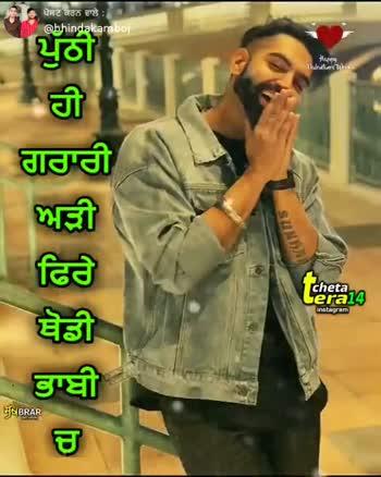 📱 ਵਟਸਐਪ ਸਟੇਟਸ - ਪੋਸਟ ਕਰਨ ਵਾਲੇ : @ bhindakamboj itunes . IELTS ਕਹਿੰਦੀ ਤਾਂ GABRAR cheta Lera14 instagram ਕਰਨੀ ਪੰਜਾਬੀ ' ਚ । ShareChat Bhinda kombojj bhindakamboj follow me Follow - ShareChat